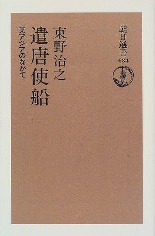 遣唐使船―東アジアのなかで (朝日選書)
