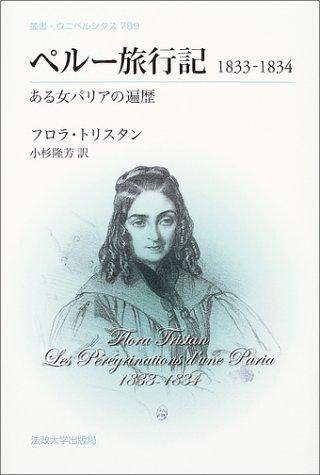 ペルー旅行記1833‐1834―ある女パリアの遍歴 (叢書・ウニベルシタス)