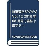 特選漢字ジグザグ Vol.12 2018年 08 月号 [雑誌]: 漢字ジグザグ太郎 増刊