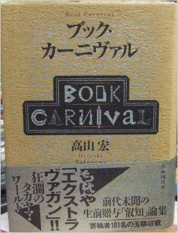 ブック・カーニヴァル / 高山 宏