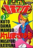 オーラ打ち!言霊マンボ 2 (近代麻雀コミックス)