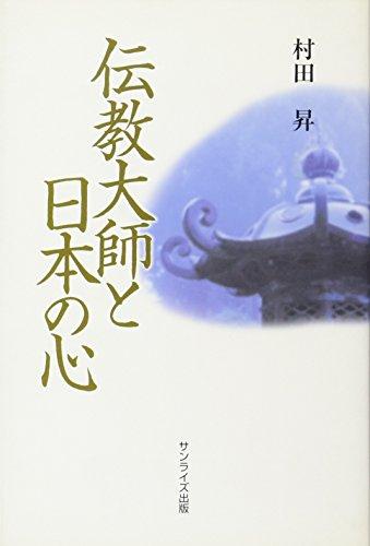 伝教大師と日本の心