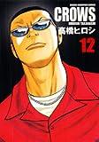 クローズ完全版 12 (少年チャンピオン・コミックス)