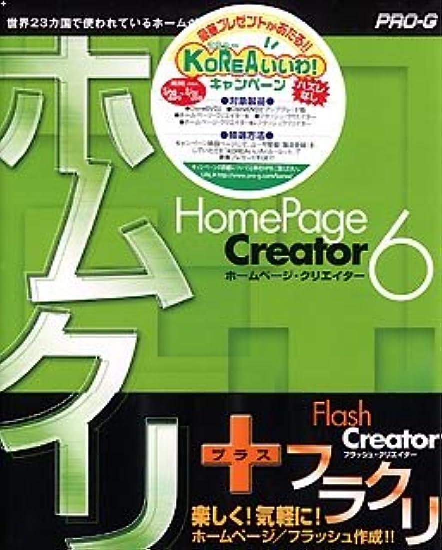 名声思春期引き渡すHomepage Creator 6 + Flash Creator