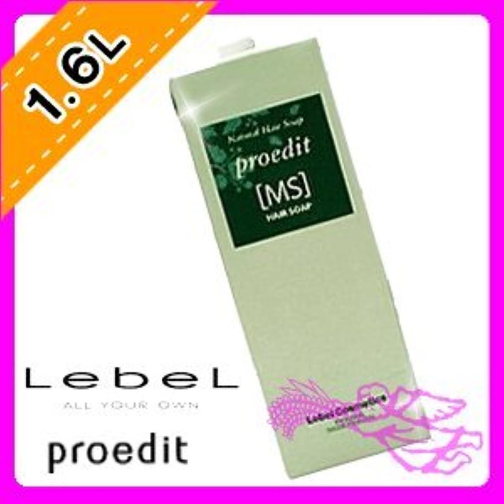 複製承認する繊維ルベル プロエディット シャンプーMS 1600mL 業務用 詰め替え用 硬くてふくらむ髪を扱いやすくし、ダメージをケアしながら しっとり?やわらかに仕上げます LebeL proedit
