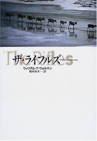 ザ・ライフルズ (文学の冒険シリーズ)