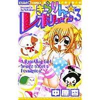 きらりん☆レボリューション (3) (ちゃおコミックス)