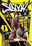SIDOOH-士道 / 高橋 ツトム のシリーズ情報を見る
