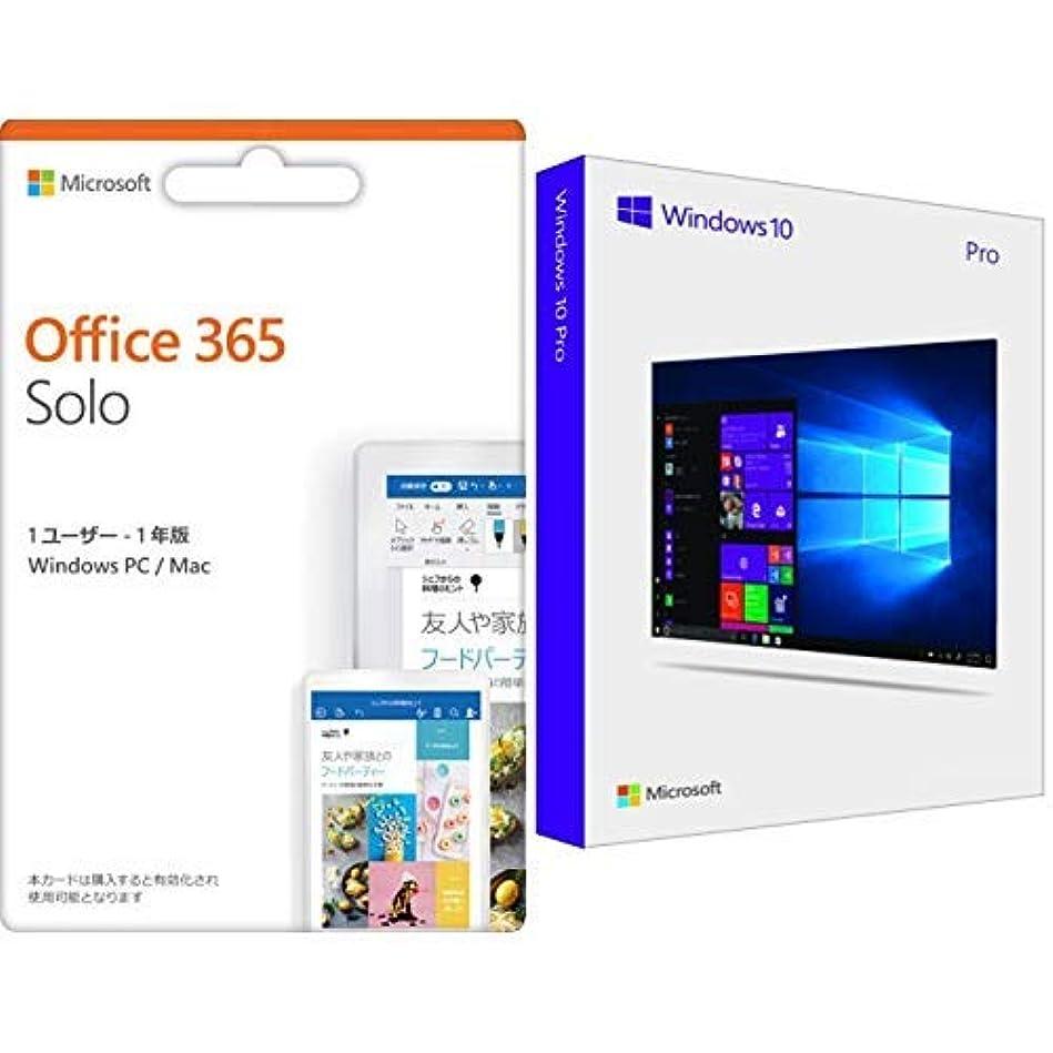 なので平日フレア【セット商品】Microsoft Office 365 Solo + Microsoft Windows 10 Pro