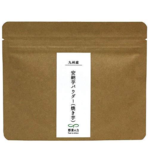 野菜の力 さつまいもパウダー (安納芋、焼き芋) 40g 無添加 野菜パウダー 国産 (九州産)