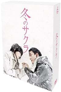 冬のサクラ 通常版DVD-BOX