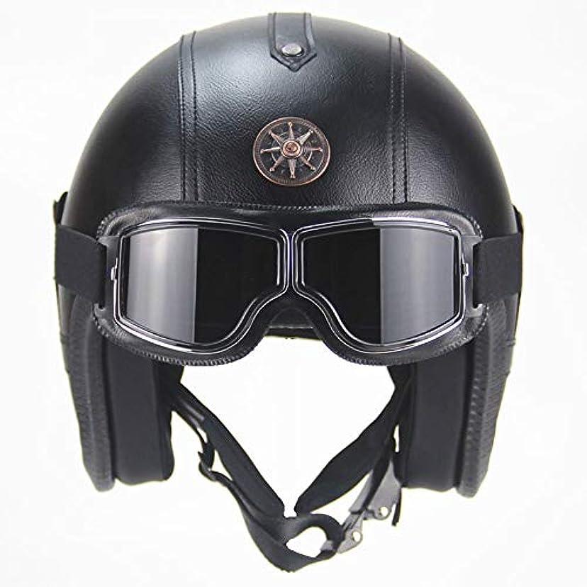 フィットネス口述する説明するETH ABS素材モーターカーヘルメット人格レトロハーレーオートバイハーフヘルメット3/4レザーコンビネーションヘルメット(レトロゴーグルを含む) 保護 (色 : Black, Size : M)