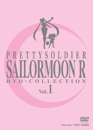 美少女戦士セーラームーンR DVD-COLLECTION VOL.1