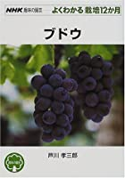 ブドウ (NHK趣味の園芸 よくわかる栽培12か月)