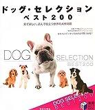 ドッグ・セレクションベスト200―見て楽しい、読んで役立つ世界の犬種図鑑 (実用BEST BOOKS) 画像