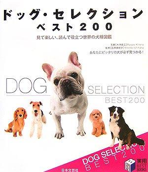 ドッグ・セレクションベスト200—見て楽しい、読んで役立つ世界の犬種図鑑 (実用BEST BOOKS)
