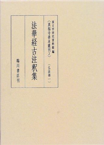 法華経古注釈集 (真福寺善本叢刊―仏法部)