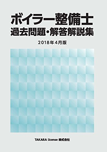 ボイラー整備士 過去問題・解答解説集 2018年4月版