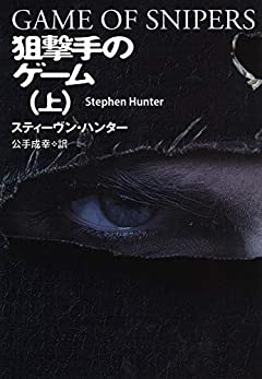 狙撃手のゲーム(上) (海外文庫)