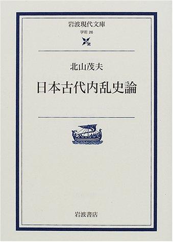 日本古代内乱史論 (岩波現代文庫)の詳細を見る
