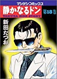 静かなるドン―Yakuza side story (第18巻) (マンサンコミックス)