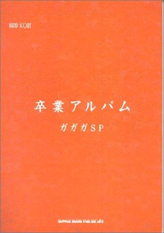 バンドスコア ガガガSP 卒業アルバム (バンド・スコア)
