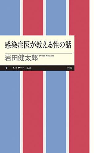 感染症医が教える性の話 (ちくまプリマー新書)