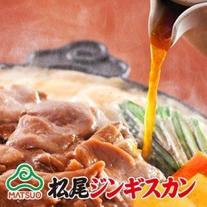 松尾ジンギスカン 400g×2 【凍】