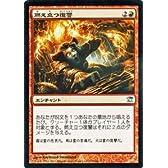 マジック:ザ・ギャザリング 【燃え立つ復讐/Burning Vengeance】【アンコモン】 ISD-133-UC ≪イニストラード収録≫