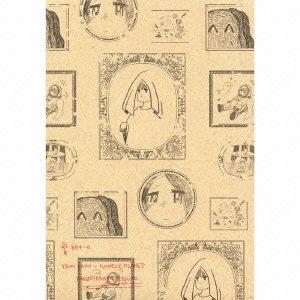 ヤミヤミ・ロンリープラネット (SG+DVD) (郵便盤(数量限定やくしまるえつこイラスト切手&葉書入り封筒パッケージ)の詳細を見る