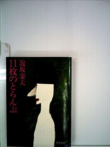 11枚のとらんぷ (1979年) (角川文庫)の詳細を見る