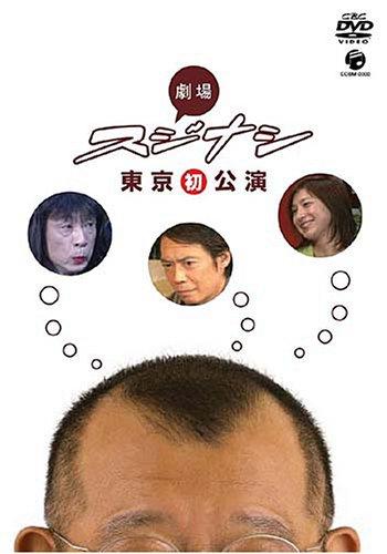 劇場スジナシ東京公演 [DVD]