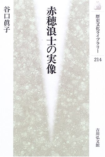 赤穂浪士の実像 (歴史文化ライブラリー)