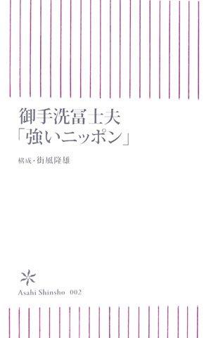 御手洗冨士夫「強いニッポン」 (朝日新書)の詳細を見る