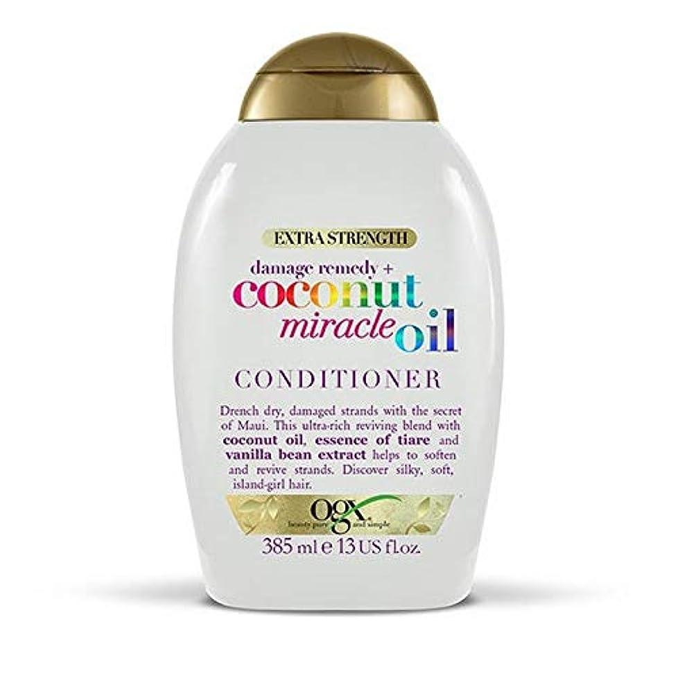 重要性割れ目おとこ[Ogx] Ogx余分な強度ココナッツ奇跡のオイルコンディショナー385ミリリットル - OGX Extra Strength Coconut Miracle Oil Conditioner 385ml [並行輸入品]