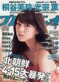 週刊プレイボーイ 2012年2月13日号