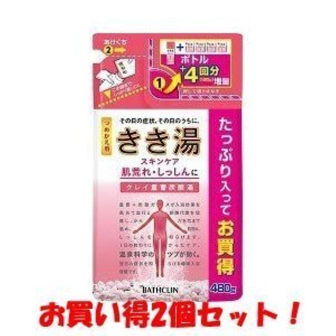(バスクリン)きき湯 クレイ重曹炭酸湯 つめかえ用 480g(医薬部外品)(お買い得2個セット)