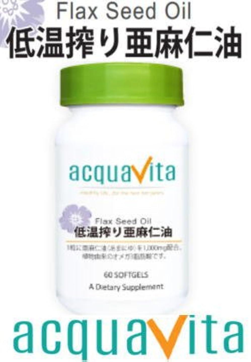 牽引有害下るアクアヴィータ 低温搾り亜麻仁油 60粒×2個セット