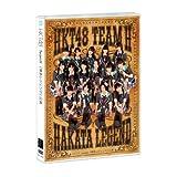 [DVD] HKT48 TeamH 「博多レジェンド」劇場公演全21曲64分収録(君のことが好きやけん、メロンジュース他