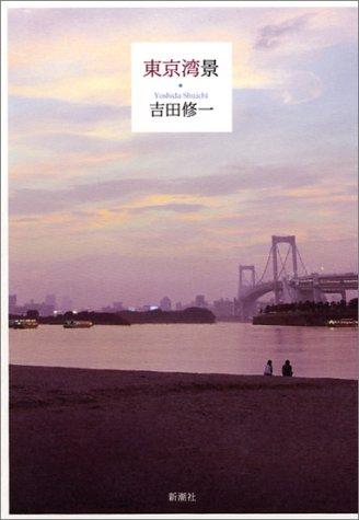 東京湾景の詳細を見る