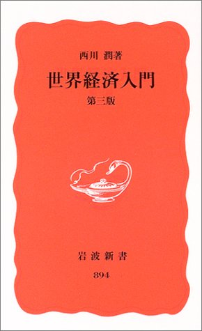 世界経済入門 第三版 (岩波新書)の詳細を見る