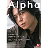 TVガイドAlpha EPISODE Y (TVガイドMOOK 23号)