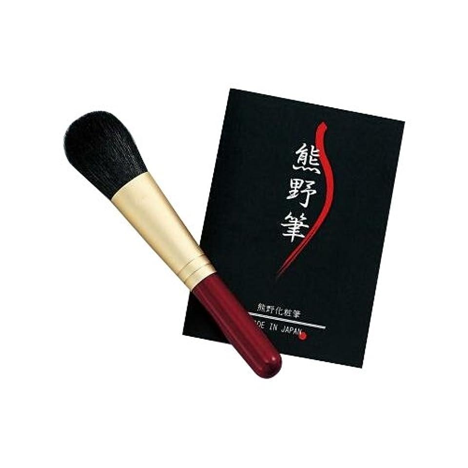 見ましたマークされたメタルラインゼニス 熊野化粧筆 筆の心 チークブラシ(ショート)