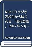 NHK CD ラジオ 高校生からはじめる「現代英語」 2017年5月号 (語学CD)