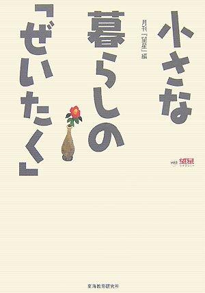 小さな暮らしの「ぜいたく」 (望星ライブラリー)
