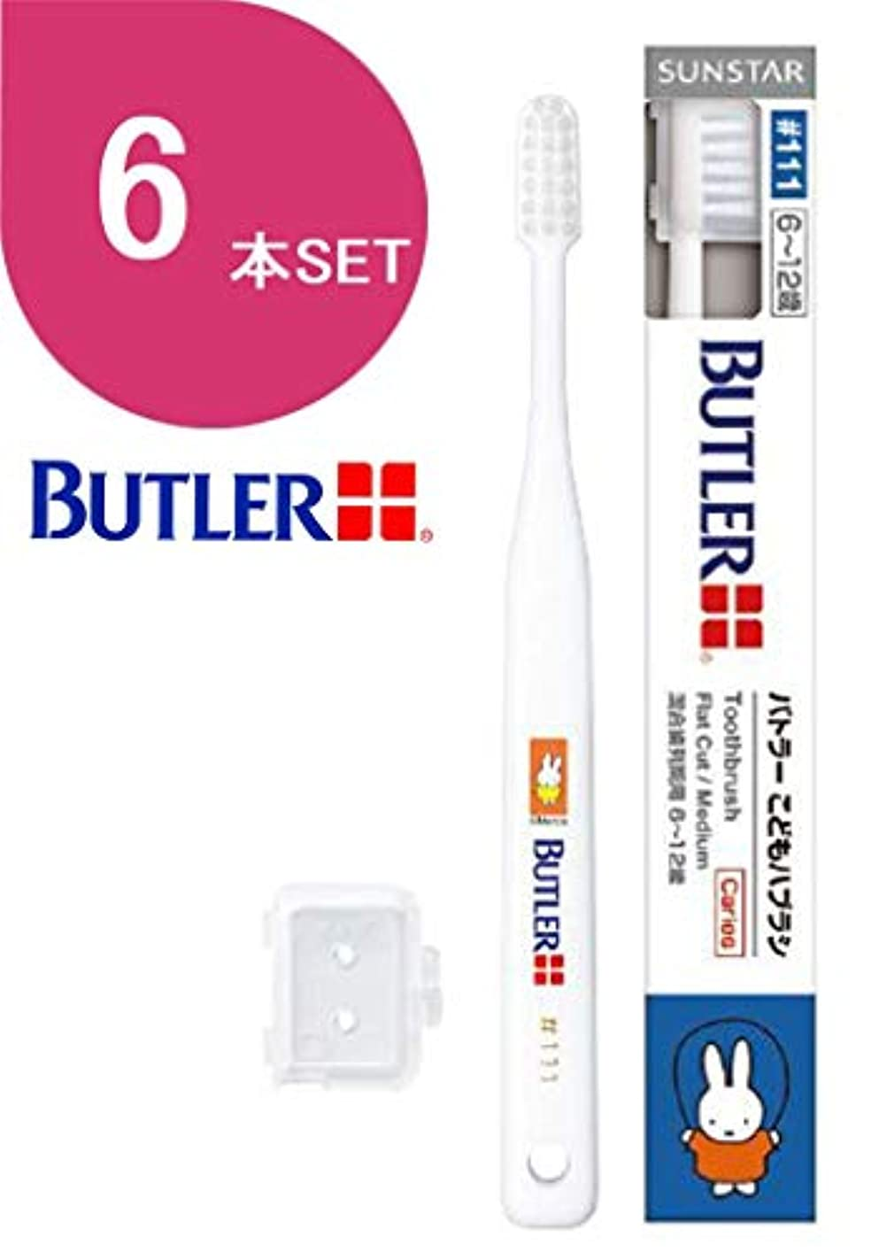 祭り不運化石サンスター バトラー(BUTLER) 歯ブラシ ミッフィーシリーズ 6本 #111 (6~12才混合歯列期用)