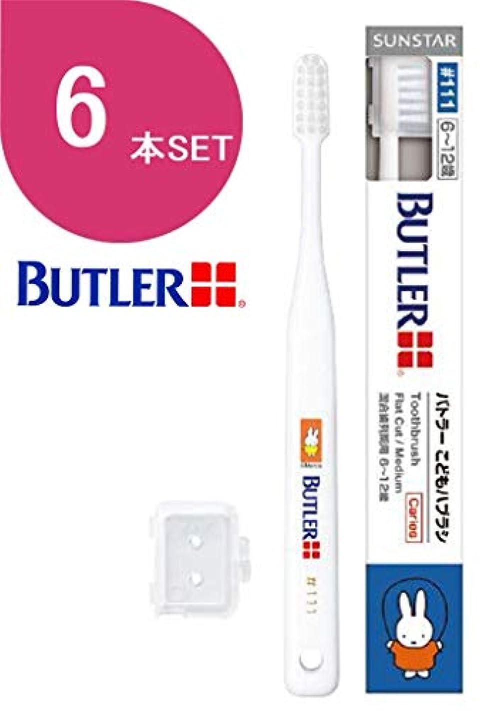 遊びますメドレー残基サンスター バトラー(BUTLER) 歯ブラシ ミッフィーシリーズ 6本 #111 (6~12才混合歯列期用)