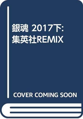 銀魂 2017下 (集英社ジャンプリミックス)