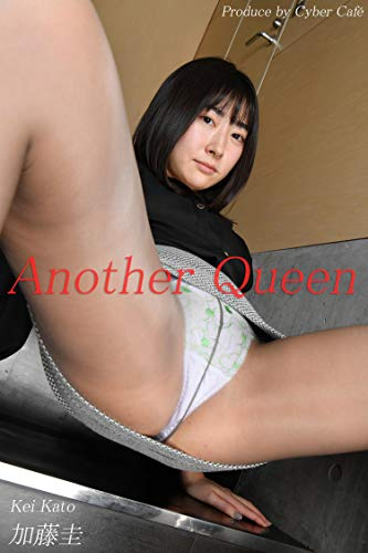 Another Queen 加藤圭 2: 美脚写真集
