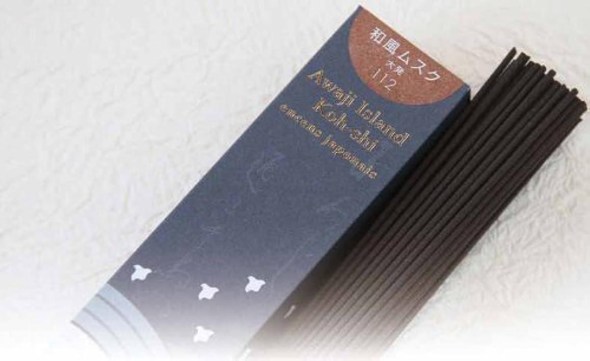 不毛のシガレットライド「あわじ島の香司」 日本の香りシリーズ 【112】 ●和風ムスク●
